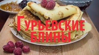 Гурьевские блины [Рецепты Весёлая Кухня]