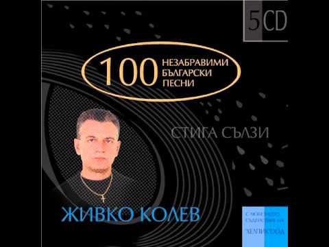 Лили Иванова & Асен Гаргов - Очаквани Думи