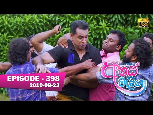 Ahas Maliga | Episode 398 | 2019-08-23