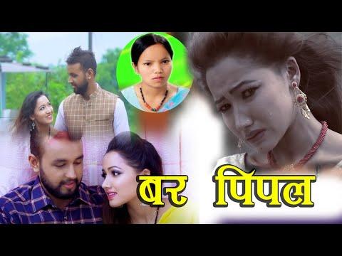 Bishnu Majhi New Song 2074  बिष्णु माझिको आवाजमा आफ्नै ब्यथा छोरिको जिन्दगि   Ft.Aasha Khadka ,Dipak