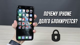 Почему экран iPhone долго отключается при блокировке?