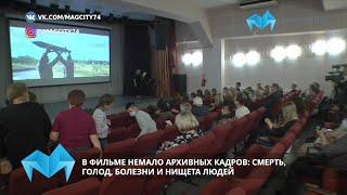 Долгожданная премьера В Магнитогорске состоялся показ нового фильма Игоря Гончарова «Невозможное»
