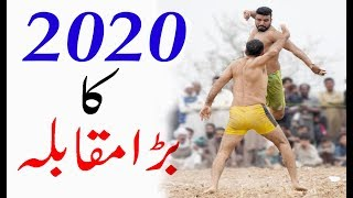 Big Kabaddi Match Punjab Pakistan 2018 - New Open Kabaddi Challenge