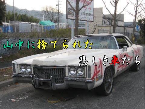 山中に捨てられた悲しき車たち(草ヒロ)  Sad cars abandoned in the mountains
