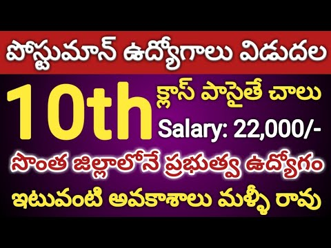 AP Postal Postman and Mail guard Posts Recruitment Notification 2019 | Postal Jobs in AP | Govt Jobs