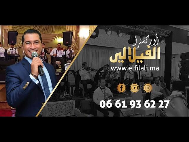 0661 93 62 27 Orchestre El Filali أوركسترا الفيلالي