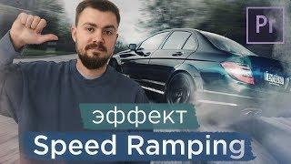 Как сделать крутое Slow Mo! Эффект Speed Ramping в Adobe Premiere Pro