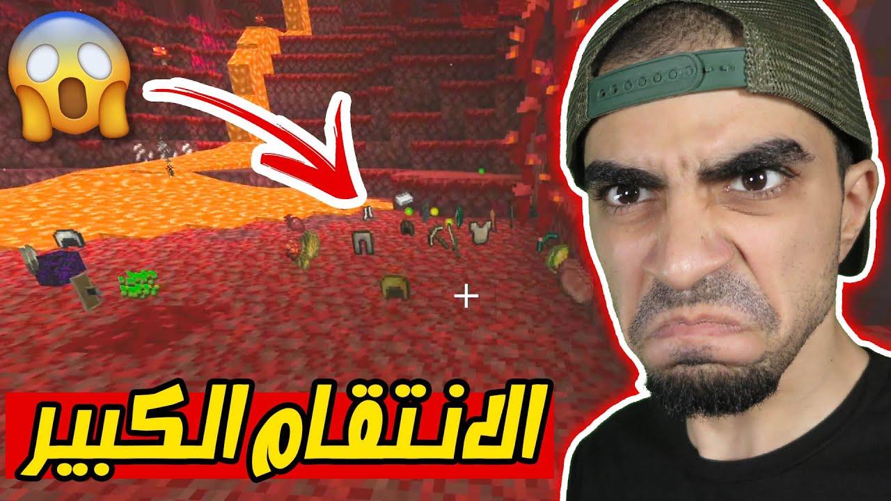 ماين كرافت : الانتقام الكبير و استرجاع اغراضي المسروقة Minecraft !! ??