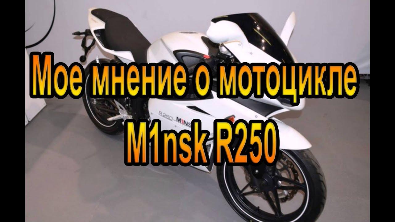 Продажа бу и новых мотоцикл минск в украине. Удобный поиск по объявлениям поможет вам быстро и легко купить мотоцикл по. Минск r 250.