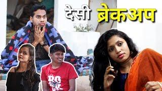 Download देसी ब्रेकअप || Desi Breakup || Chhattisgarhi Comedy By Anand Manikpuri Mp3 and Videos