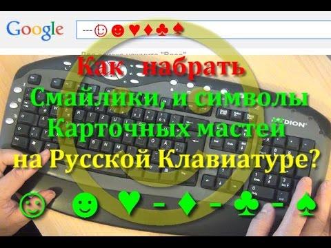 Смайлики и Карточные масти. Как набрать Смайлик и масти Карточных мастей на Русской клавиатуре.