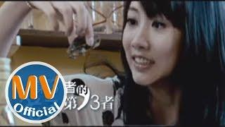 弦子【第三者的第三者】官方完整版MV