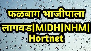 National Horticulture Mission Maharashtra