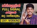Mobile signal booster 100 % Working | Malayalam