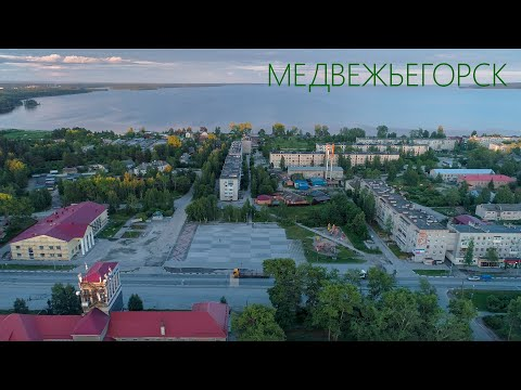 Карелия, Медвежьегорск. Коптер покажет красоту Медгоры, города на севере великого Онего.