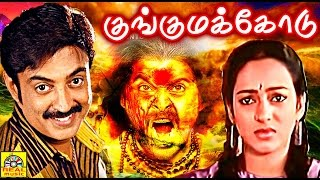 Kunguma Kodu (1988) Tamil Movie