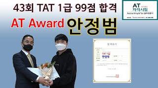 [AT Award] 제43회 TAT 1급 우수 합격자 …