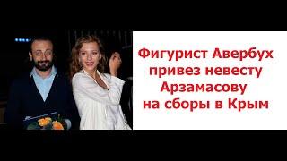 Фигурист Авербух привез невесту Арзамасову на сборы в Крым