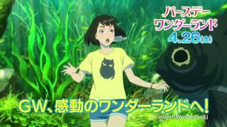 映画『バースデー・ワンダーランド』6秒特別映像(動物編)【HD】2019年4月26日(金)公開