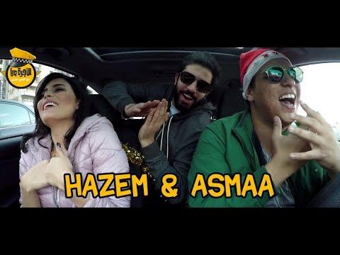 الأجرة ورا مع حازم ايهاب و أسماء جلال - Ogra Wara with Hazem Ehab and Asmaa Galal