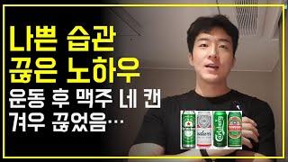 [직장인TV] 맥주를 끊을 수 있게 한 습관의 힘, 내…