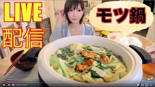 【MUKBANG】 Kinoshita Yuka's Social Eating LIVE [ Offal Stew hotpot ! Soy Sauce Flavor ] [NO CAPTION] thumbnail