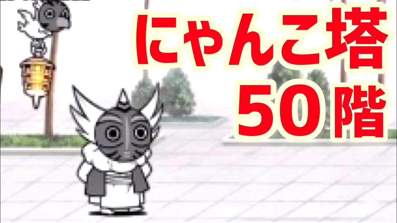 にゃんこ 塔 49