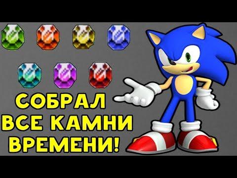 ХОРОШАЯ КОНЦОВКА - СОБРАЛ ВСЕ КАМНИ ВРЕМЕНИ | Sonic CD #3