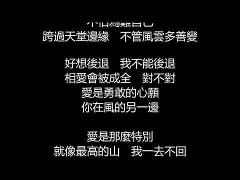 孫燕姿 - 心願(歌詞版)