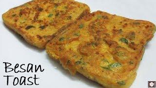 मात्र 5 मिनट में सुबह के नाश्ते में बनाये यह बेसन टोस्ट | Besan Toast | Quick Snack Recipe
