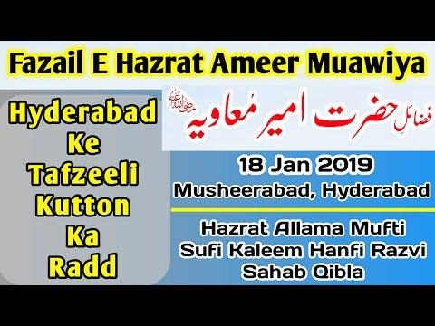 Fazail E Hazrat Ameer Muawiya (18 Jan 2019 || Musheerabad,Hyderabad By Mufti Sufi Kaleem Hanfi Razvi
