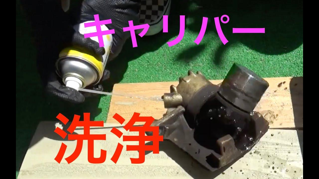 【整備】プジョー206cc #02キャリパー分解【洗浄編】