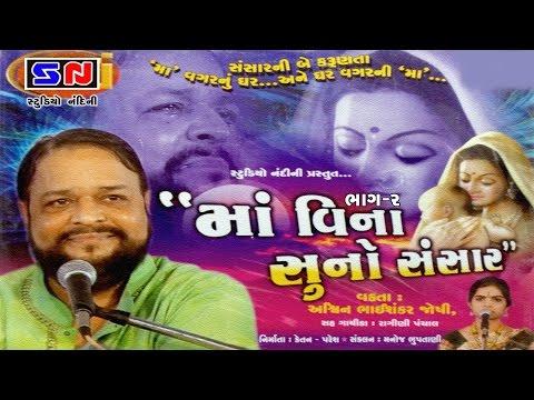 Ashwin Joshi - Ma Vina Suno Sansar - Pt. 2