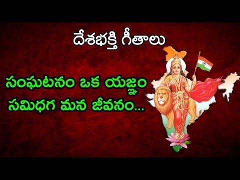 సంఘటనం ఒక యజ్ఞం సమిధగ మన జీవనం || Sanghatanam Oka Yagnam || RSS Songs in telugu
