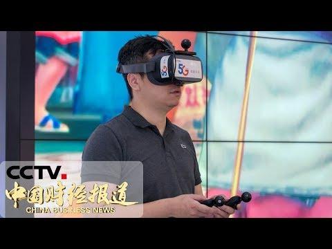 《中国财经报道》 工信部:5G技术和产品基本达到商用水平 支持华为与外企合作 20190522 16:00   CCTV财经