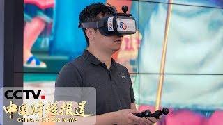 《中国财经报道》 20190522 16:00| CCTV财经
