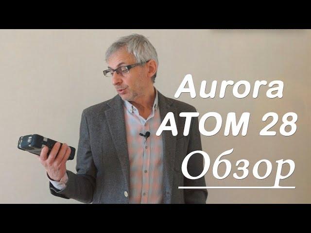 Aurora Atom 28 обзор