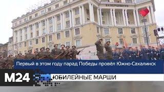 """Москва и мир"": парад Победы и жара в Европе - Москва 24"