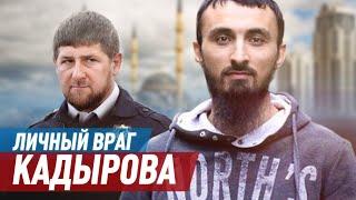 Личный враг Кадырова – о Чечне, страхе и Навальном