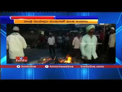 మొహరం  సందర్బంగా హుబ్లీలో వింత ఆచారం  | Muharram celebration  in hubli | hmtv