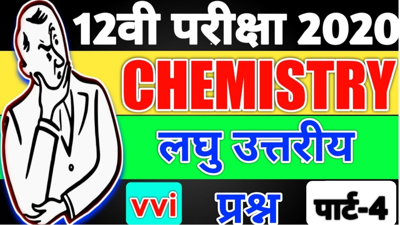 Class-12th Chemistry Most Important Short Question 2021 12th Chemistry Important Short Questions #4 