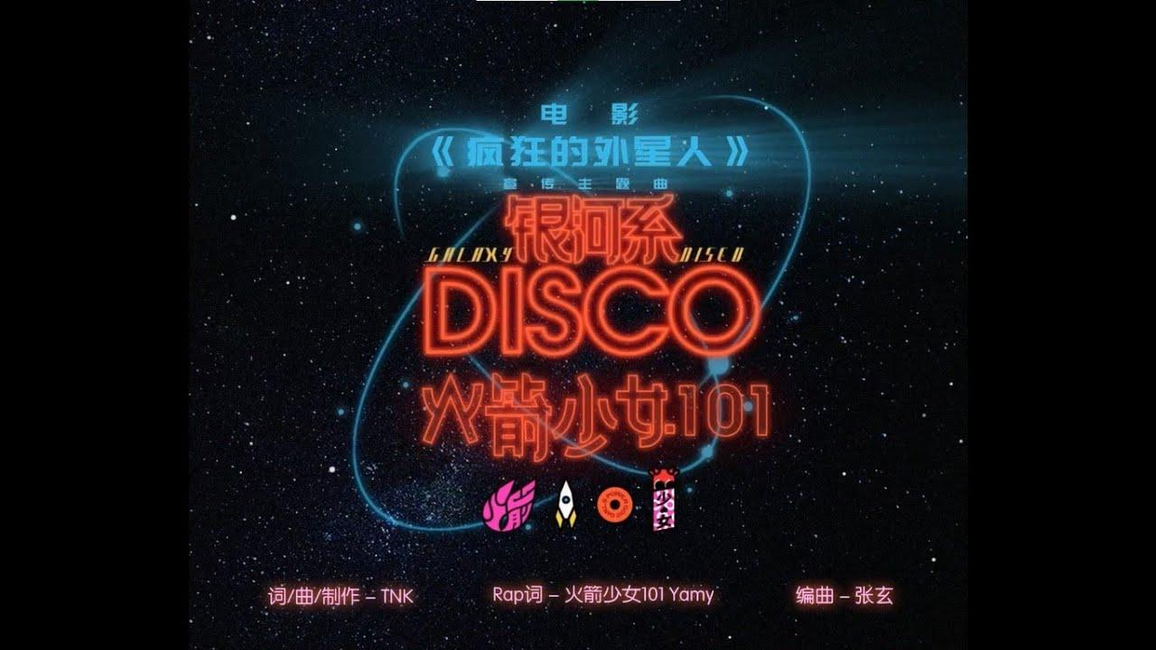【火箭少女101】-《银河系Disco》MV