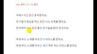 Изучаем корейский язык. Урок 75. 동안 (в течении)