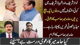 Hamid Mir's claims are true or not ??    Nawaz Sharif & Shahbaz Sharif    Siddique Jaan