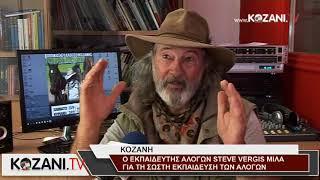 Ο Steve Vergis στο www.kozani.tv