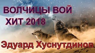 Эту песню ищут ВСЕ!! ХИТ 2018! Волчицы Вой - Эдуард Хуснутдинов