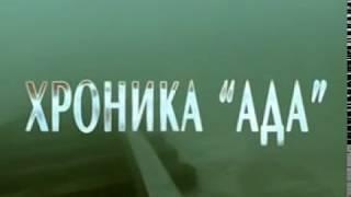 фильм про зомби и боевые искусства русских солдат !