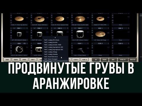 Программирование ударных - продвинутые грувы (#1)