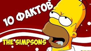 ТОП 10 ФАКТОВ О СИМПСОНАХ \ TOP 10 THE SIMPSONS(10 ФАКТОВ О СИМПСОНАХ «Си́мпсоны» (англ. The Simpsons) — самый длинный мультсериал в истории американского телеви..., 2016-09-29T09:00:04.000Z)
