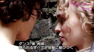 リリー=ローズ・デップのキスシーン!『ザ・ダンサー』メイキング映像
